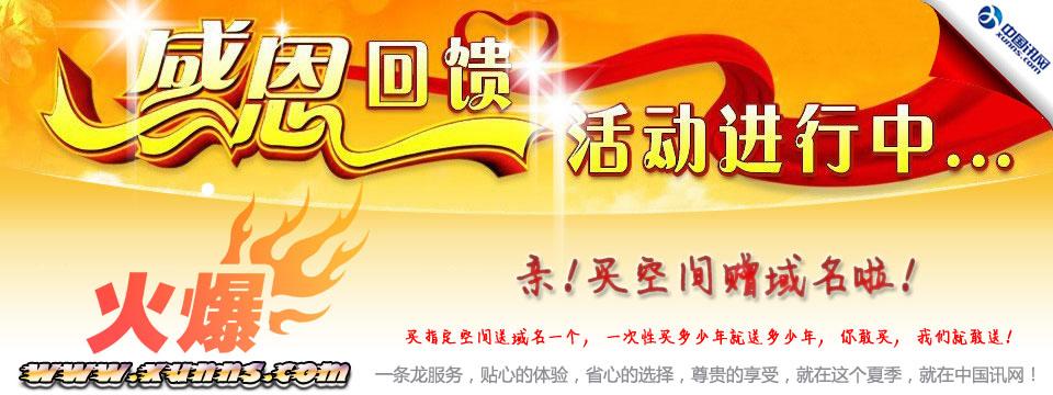 中国讯网(XunNS.com)买成品网站送域名,超级优惠!