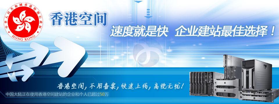讯网云计算(XunNS.com)香港空间,速度就是快,企业建站理想选择!